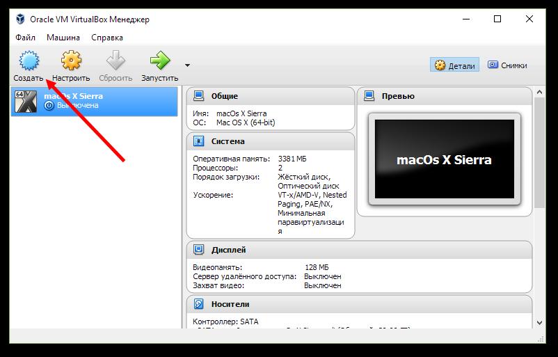 Mac os на виртуальной машине virtualbox