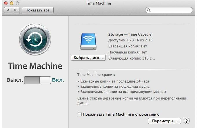 Как сделать резервный диск для mac